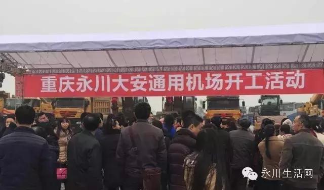 大事件丨永川机场昨日开建-永川630新闻-永川生活网