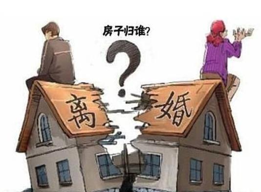 夫妻感情破裂离婚 唯一住房双方都想要咋办