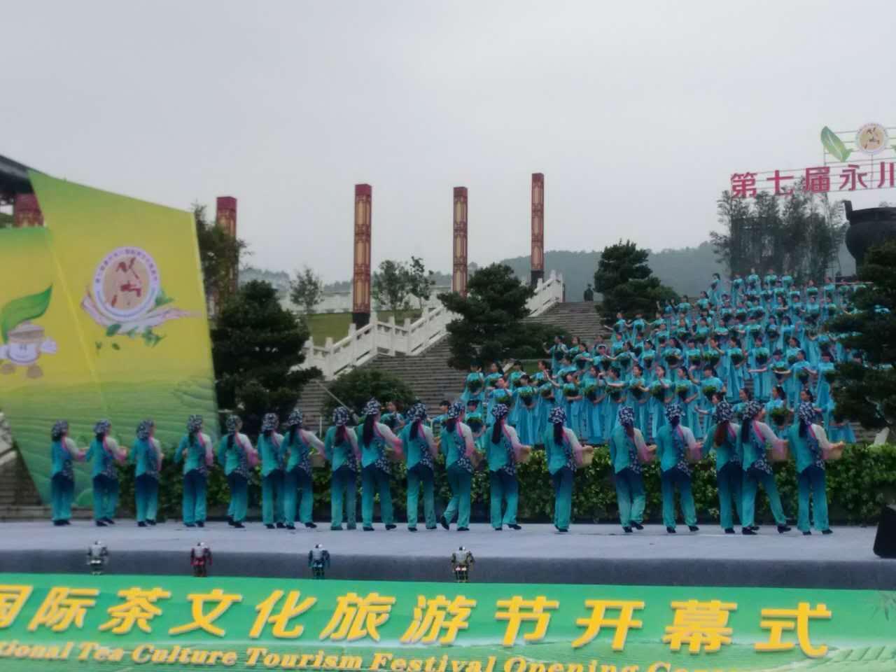 第七届重庆永川国际茶文化旅游节开幕式文艺演出正在进行